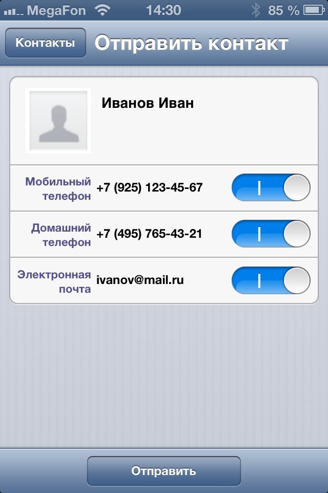 как отправить контакты на телефон